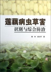 莲藕病虫草害识别与综合防治