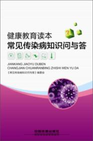 健康教育读本:常见传染病知识问与答
