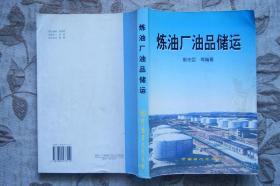 炼油厂油品储运