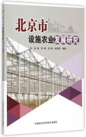 北京市设施农业发展研究