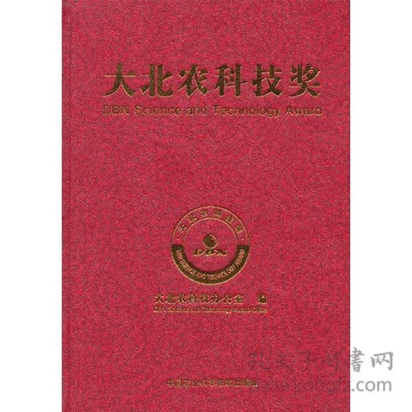大北农科技奖