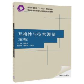互换性与技术测量(第3版)/普通高等院校机电工程类规划教材