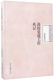 高校党建工作札记(精装版)