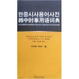 韩中时事用语词典