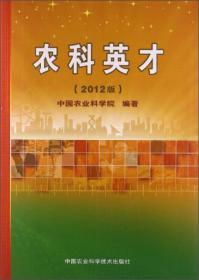 9787511612014-hs-农科英才:2012版