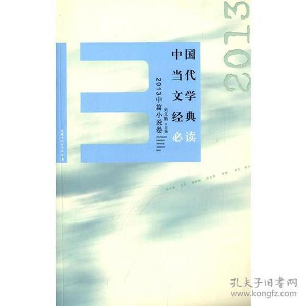 中国当代文学经典必读 2013中篇小说卷