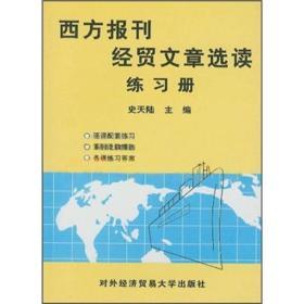 西方报刊经贸文章选读练习册