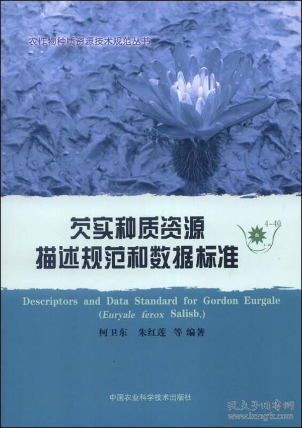 农作物种质资源技术规范丛书:芡实种质资源描述规范和数据标准