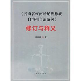 《云南省红河哈尼族彝族自治州自治条例》修订与释义