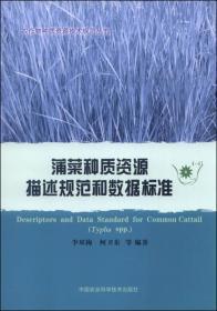 农作物种质资源技术规范丛书:蒲菜种质资源描述规范和数据标准