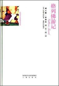 格列佛游记(全译本 成人版)