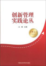 创新管理实践论丛(12)