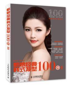 新娘经典发型100例II