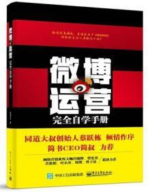 运营自学手册 张书乐 电子工业出版社 9787121312236
