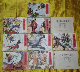 西游记故事选( 连环画1-10)