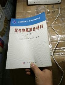 聚合物基复合材料(第二版)