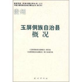 玉屏侗族自治县概况(中国少数民族自治地方概况丛书)