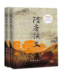 中国古典历史演义小说丛书:隋唐演义(套装上下册)