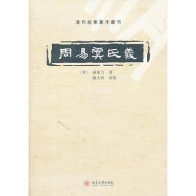 周易虞氏义:清代经学著作丛刊