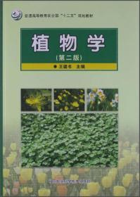二手植物学-第二2版王建书中国农业科学技术出版社9787511612755