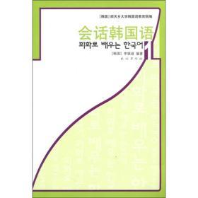 会话韩国语