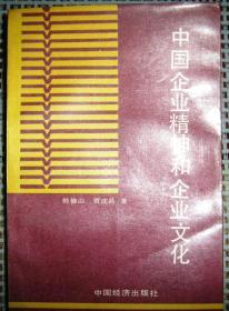中国企业精神和企业文化