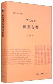 梵汉对勘佛所行赞(梵汉佛经对勘丛书)(DX)