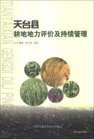 天台县耕地地力评价及持续管理