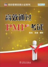 高效通过PMP考试