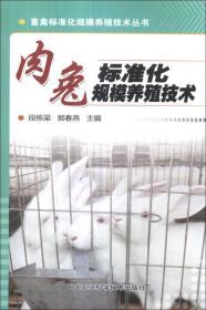 畜禽标准化规模养殖技术丛书:肉兔标准化规模养殖技术