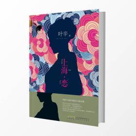 作家叶辛都市情感小说新长篇:上海·恋(精装)