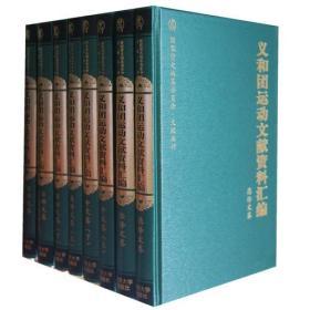义和团运动文献资料汇编(全8册):国家清史编纂委员会文献丛刊