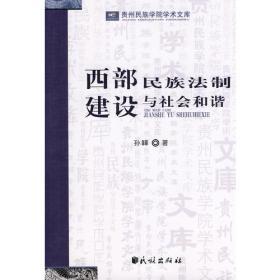 西部民族法制建设与社会和谐(贵州民族学院学术文库)