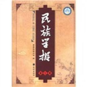 民族学报(第7辑)