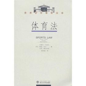 世界法学精粹文库:体育法武汉大学[英]米歇尔·贝洛夫、[英]蒂姆·克尔、[英]玛丽·德米特里 著9787307062337