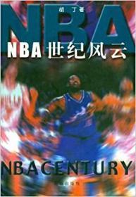 NBA 世纪风云