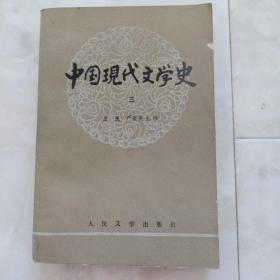 《中国现代文学史》(三)高等学校文科教材,1980年第一版。