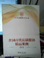 全国百优法律援助精品案例(2011)
