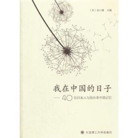 一番日本语菁华--我在中国的日子——40位日本人与你分享中国记忆
