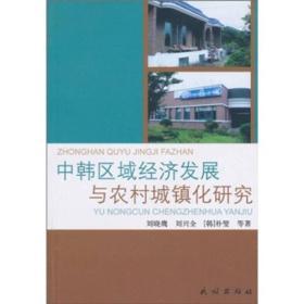 中韩区域经济发展与农村城镇化研究