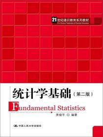 统计学基础(第二版)/21世纪通识教育系列教材