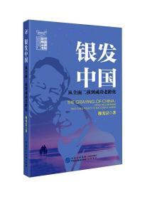 银发中国-从全面二孩到成功老龄化
