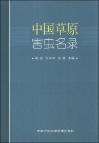 中国草原害虫名录