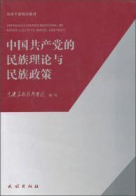 中央民族干部培训教材:中国共产党的民族理论与民族政策