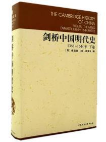剑桥中国明代史(下卷):剑桥中国史 社科修订版 全十一卷