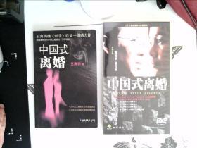 中国式离婚 二十三集高清晰电视连续剧 8DVD+王海鸰著(中国式离婚)书一本