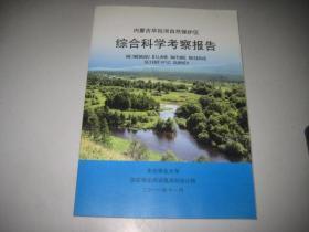 内蒙古毕拉河自然保护区综合科学考察报告