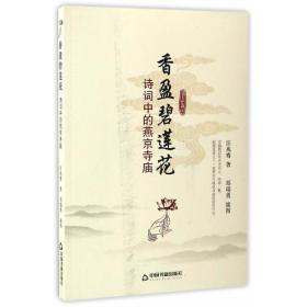 香盈碧莲花:诗词中的燕京寺庙