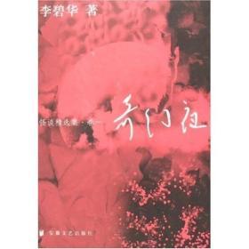 奇幻夜:怪谈精选集·卷一