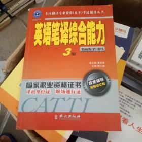 英语笔译综合能力  教材配套训练   3级  最新修订版